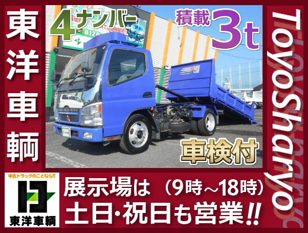 「[ローダーダンプ] H18 キャンター 新明和製 積載3t 4ナンバー 車検付」の画像1