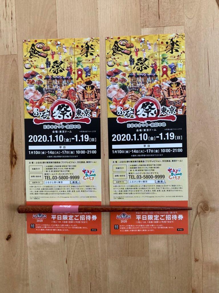 ふるさと祭り東京2020 平日招待券2枚ペア