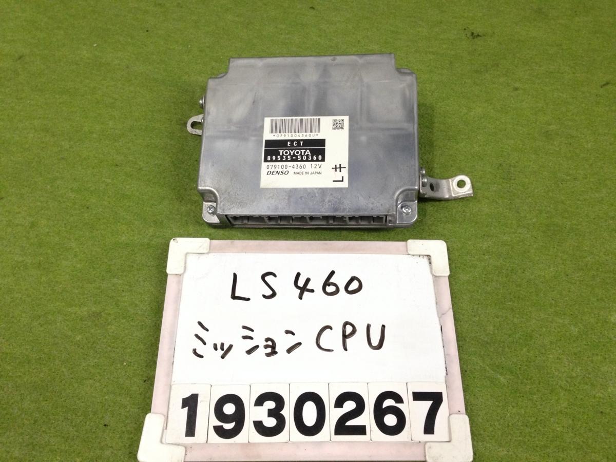 USF40 LS460 LS600 ミッションコンピューター 89535-50360 後期_F-3
