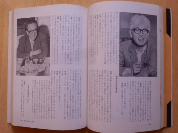 季刊 歴史と文学 創刊号 特集 反逆の系譜 駒敏郎 編 1972年三一書房