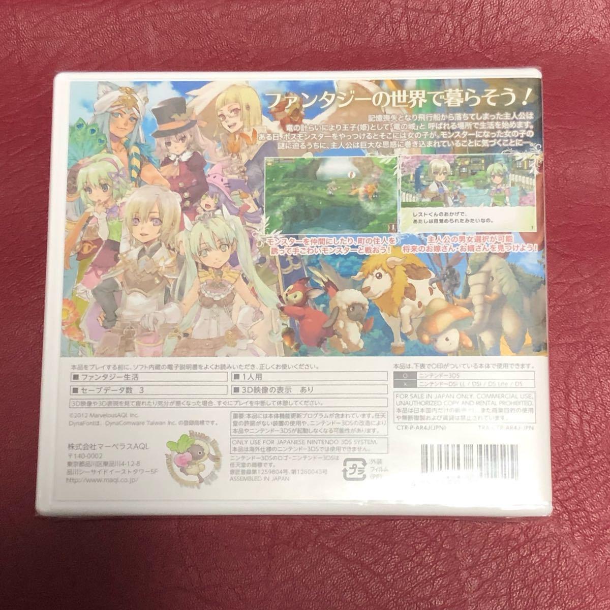 ルーンファクトリー4 3DSソフト