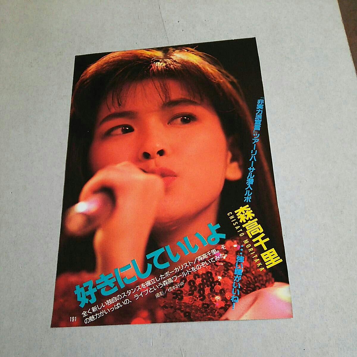 ★森高千里(コンサート)★切り抜き、A5サイズ3頁!!★ _画像1
