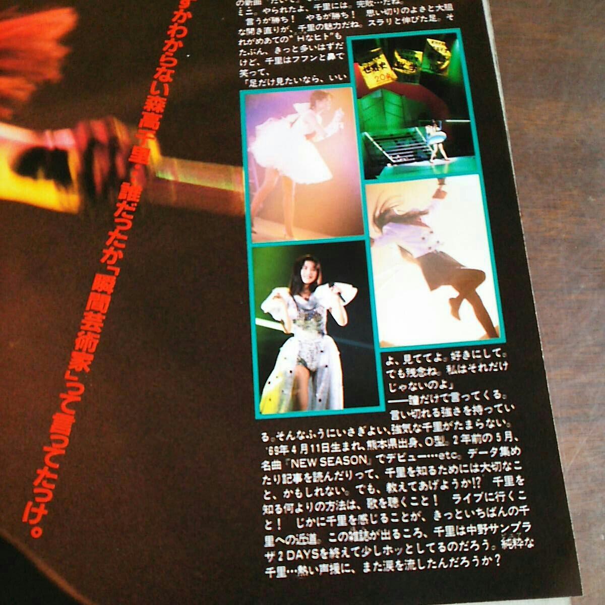 ★森高千里(コンサート)★切り抜き、A5サイズ3頁!!★ _画像3
