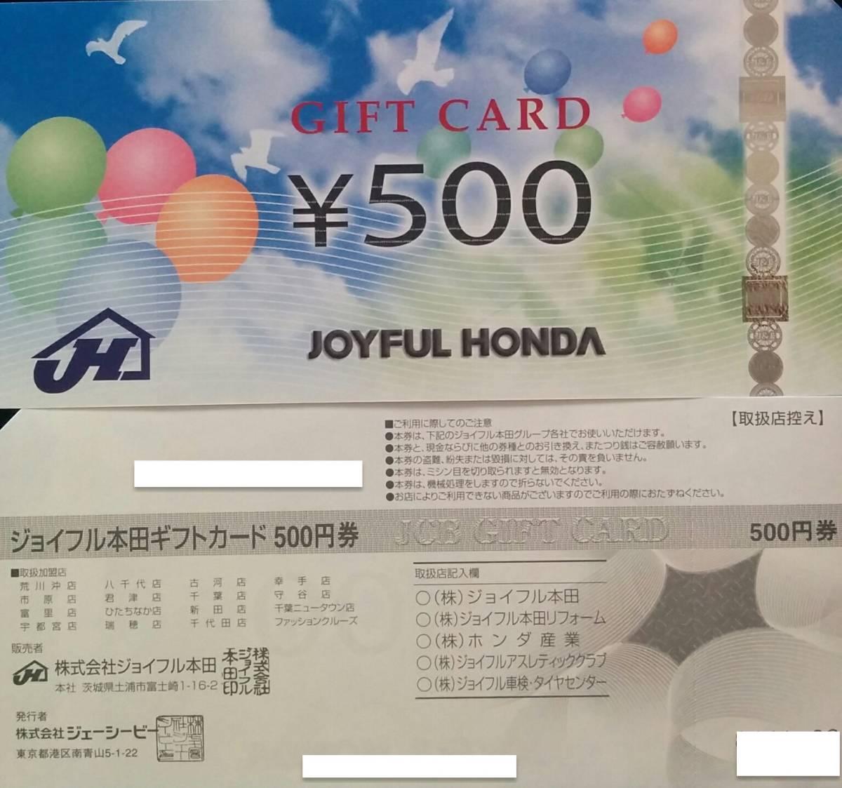 ジョイフル本田ギフトカード 500円×32枚(16,000円分)