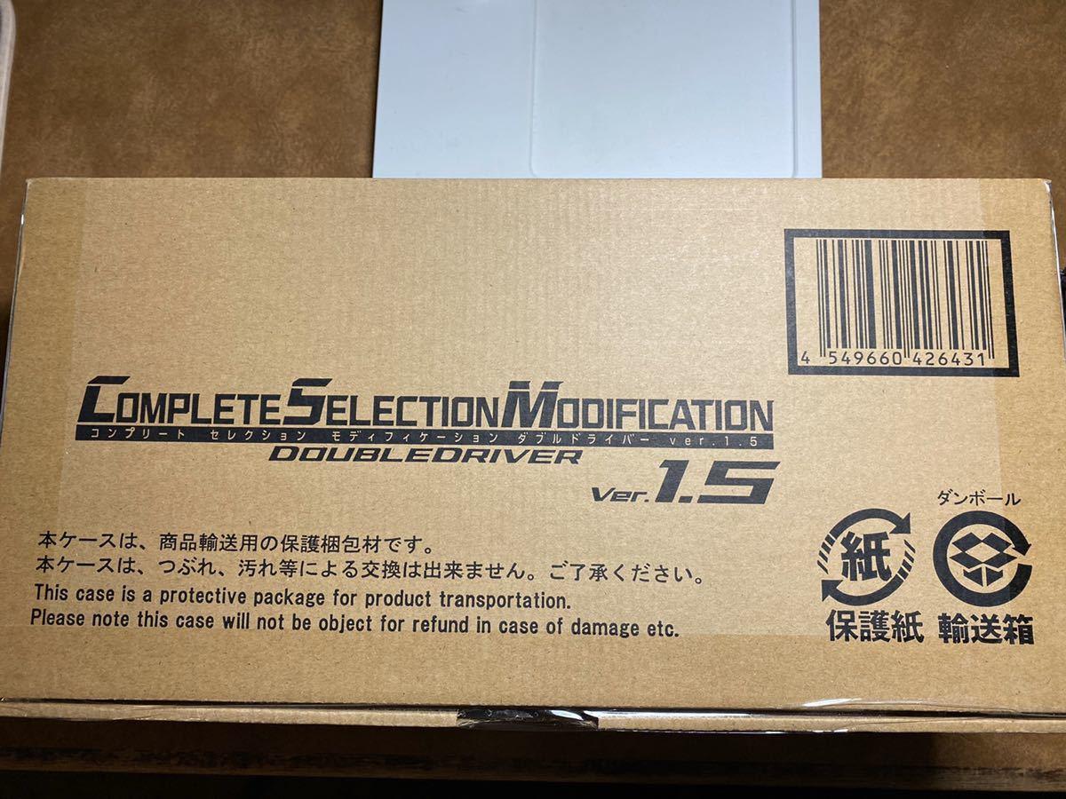 【未開封・送料無料】BANDAI CSM ダブルドライバー (ver.1.5) COMPLETE SELECTION MODIFICATION DOUBLEDRIVER (ver.1.5) 仮面ライダーW