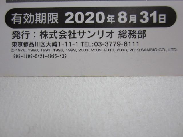 ◆サンリオ株主優待券3枚+淡路島入場 半額券セット サンリオピューロランド 2020年8月31日まで 定形84円~◆_画像3