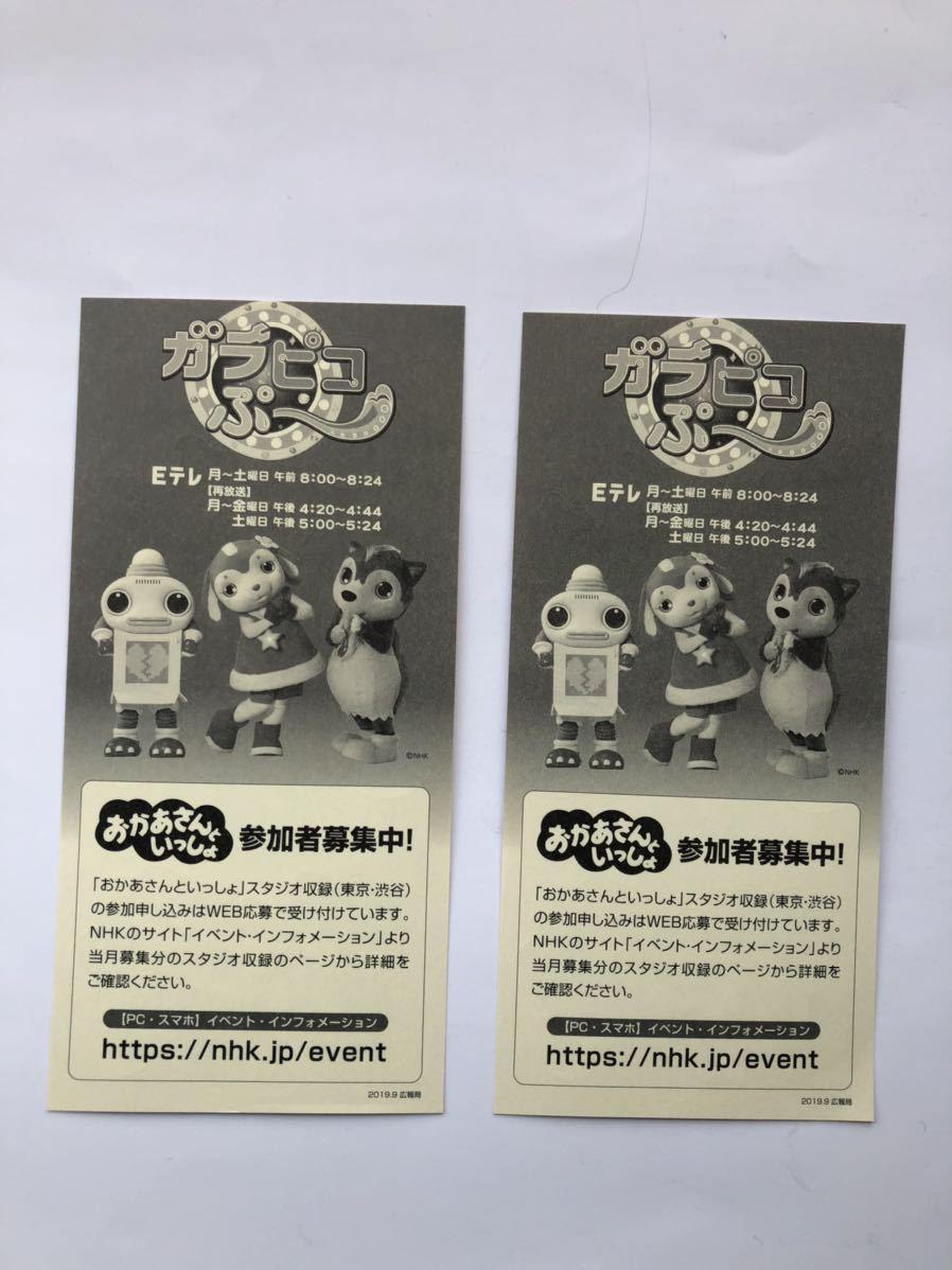 NHK Eテレ おかあさんといっしょ「ガラピコぷ~」シール2枚_画像2