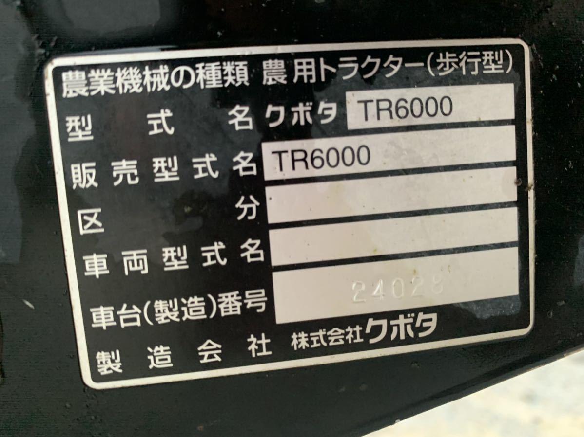 クボタ 管理機 TR6000 リコイル式 kubota 耕運機 耕うん機 耕耘機 畑 美品 動作品!全国発送可能!直接引き取り大歓迎! 管理番号12901_画像6