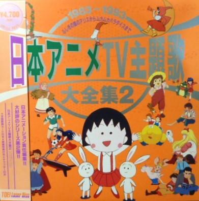 LD★ 2枚セット ★ 1975~1983 日本アニメ大全集 1★ 1983~1993 日本アニメ大全集 2_画像3