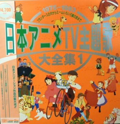 LD★ 2枚セット ★ 1975~1983 日本アニメ大全集 1★ 1983~1993 日本アニメ大全集 2_画像1