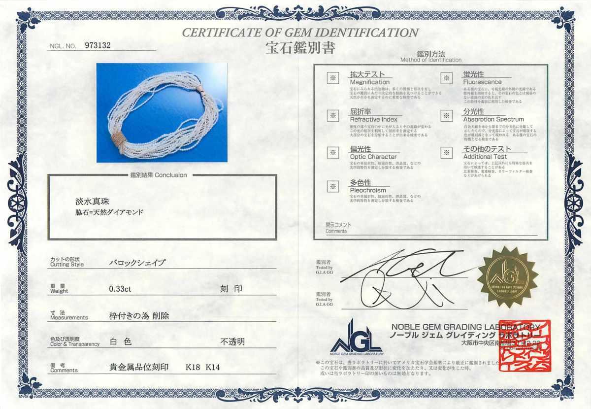 F0211【MIKIMOTO 1899】ミキモト パール 天然絶品ダイヤモンド0.33ct 最高級18金/14金無垢ネックレス 長さ42cm 重量87.5g 縦幅18.6mm_画像5