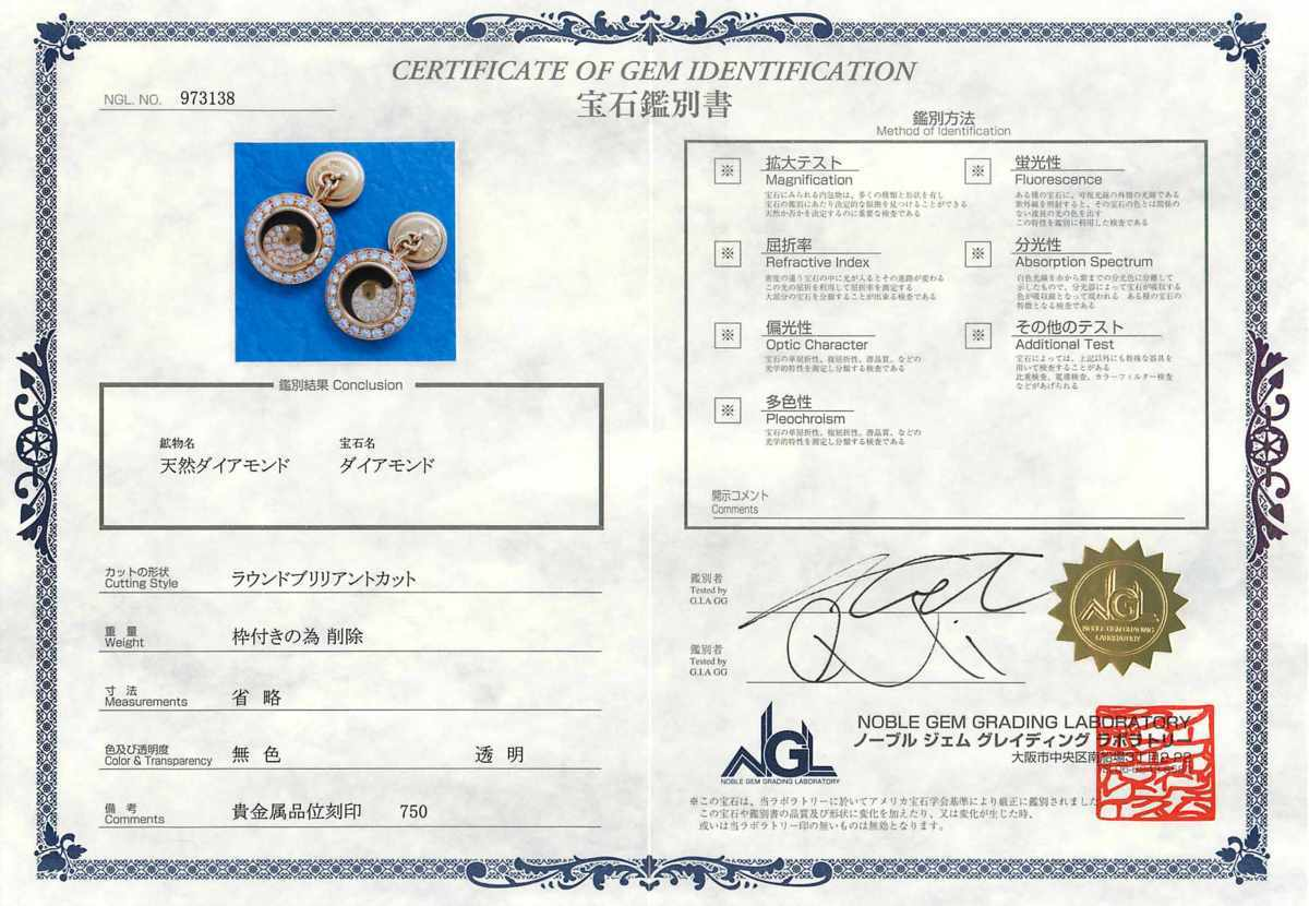 F0197【SARCAR】サーカー 天然絶品ダイヤモンド84pcs 最高級18金無垢セレブリティカフス 重量18.0g 幅16.7mm_画像5