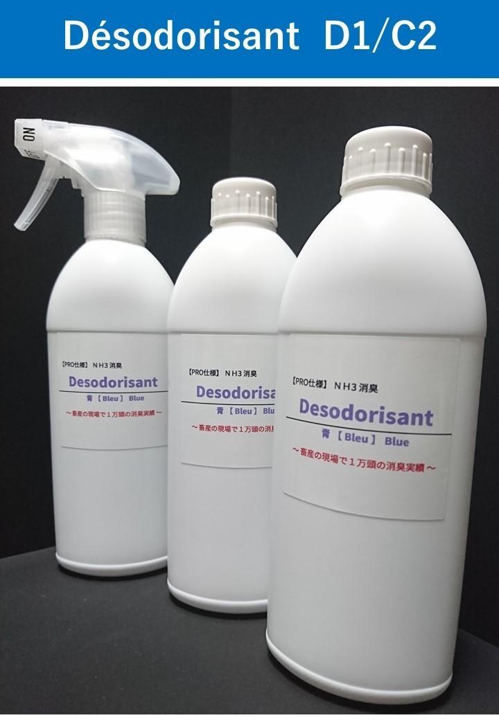 NH3消臭 Desodorisant【PRO仕様】D1/C2