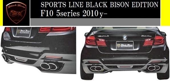 【M's】BMW F10 5シリーズ (2010y-)WALD Black Bison リアバンパースポイラー//523i 528i 535i セダン FRP ヴァルド バルド エアロ_画像6