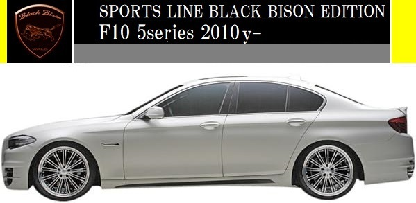 【M's】F10 BMW 5シリーズ (2010y-)WALD Black Bison フロントバンパースポイラー//523i 528i 535i セダン FRP ヴァルド バルド エアロ_画像5