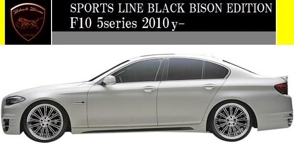 【M's】F10 5シリーズ (2010y-)WALD Black Bison サイドステップ 左右//BMW 523i 528i 535i セダン FRP ヴァルド バルド エアロ_画像1