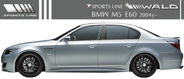 【M's】E60 BMW M5 (2004y-) WALD SPORTS LINE エアロ 2点キット(FRP)//5シリーズ ヴァルド バルド エアロ パーツ エアロキット_画像5