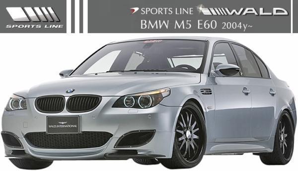 【M's】E60 M5 (2004y-) WALD SPORTS LINE エアロ2点キット(FRP)//BMW 5シリーズ ヴァルド バルド エアロ パーツ エアロキット_画像2