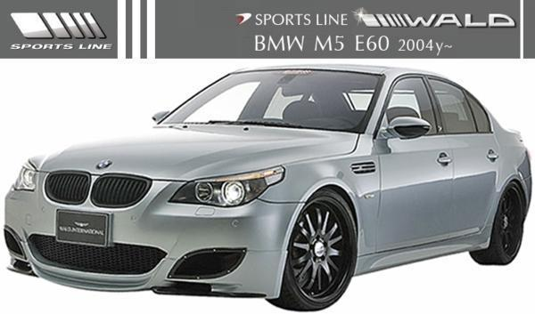 【M's】E60 BMW M5 (2004y-) WALD SPORTS LINE エアロ 2点キット(FRP)//5シリーズ ヴァルド バルド エアロ パーツ エアロキット_画像1