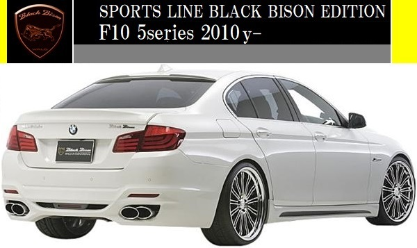 【M's】BMW F10 5シリーズ (2010y-)WALD Black Bison リアバンパースポイラー//523i 528i 535i セダン FRP ヴァルド バルド エアロ_画像1