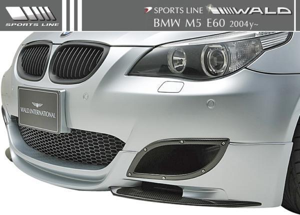 【M's】E60 BMW M5 (2004y-) WALD SPORTS LINE エアロ 2点キット(FRP)//5シリーズ ヴァルド バルド エアロ パーツ エアロキット_画像3