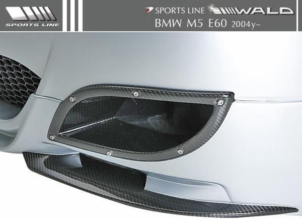 【M's】E60 M5 (2004y-) WALD SPORTS LINE エアロ2点キット(FRP)//BMW 5シリーズ ヴァルド バルド エアロ パーツ エアロキット_画像9
