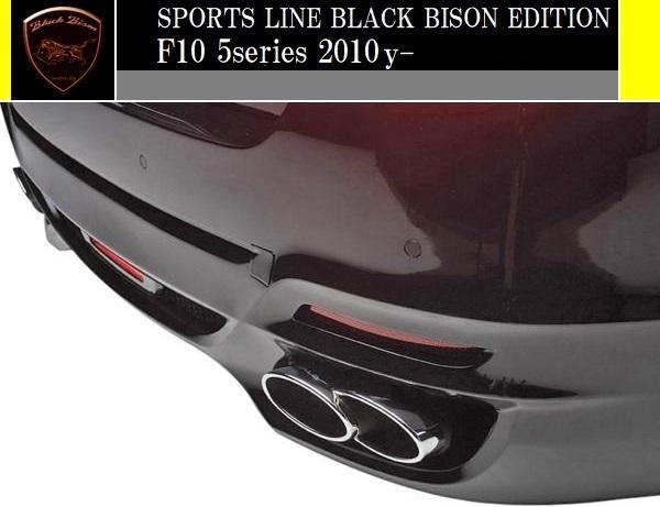 【M's】BMW F10 5シリーズ (2010y-)WALD Black Bison リアバンパースポイラー//523i 528i 535i セダン FRP ヴァルド バルド エアロ_画像3