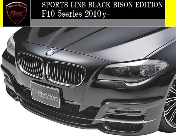 【M's】F10 BMW 5シリーズ (2010y-)WALD Black Bison フロントバンパースポイラー//523i 528i 535i セダン FRP ヴァルド バルド エアロ_画像1