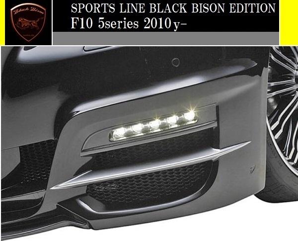 【M's】F10 5シリーズ (2010y-)WALD Black Bison フルエアロ 3点キット(F+S+R)//BMW 523i 528i 535i セダン FRP ヴァルド バルド エアロ_画像9