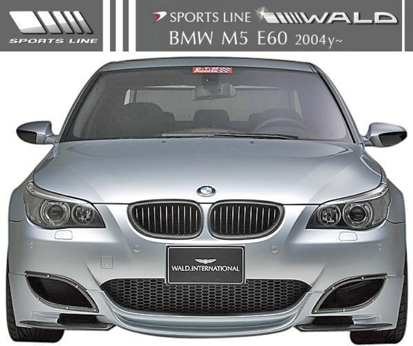 【M's】E60 BMW M5 (2004y-) WALD SPORTS LINE エアロ 2点キット(FRP)//5シリーズ ヴァルド バルド エアロ パーツ エアロキット_画像4