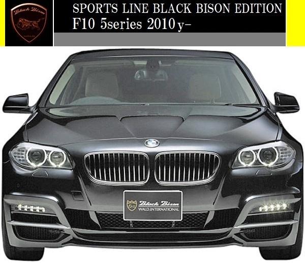 【M's】BMW F10 5シリーズ (2010y-)WALD Black Bison フロントバンパースポイラー/523i 528i 535i FRP ヴァルド ブラックバイソン エアロ_画像1