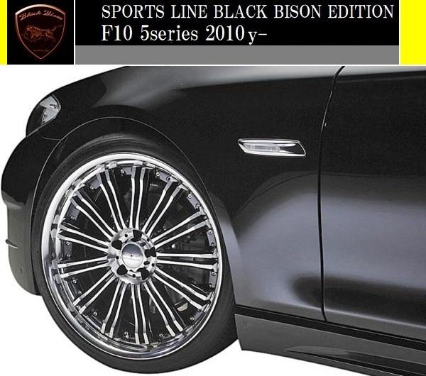 【M's】BMW F10 5シリーズ (2010y-)WALD Black Bison フロントバンパースポイラー/523i 528i 535i FRP ヴァルド ブラックバイソン エアロ_画像7