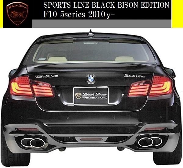 【M's】F10 BMW 5シリーズ (2010y-)WALD Black Bison エアロ 3点キット(F+S+R)//523i 528i 535i セダン FRP ヴァルド バルド フルエアロ_画像7