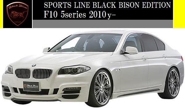 【M's】BMW F10 5シリーズ (2010y-)WALD Black Bison フロントバンパースポイラー/523i 528i 535i FRP ヴァルド ブラックバイソン エアロ_画像3