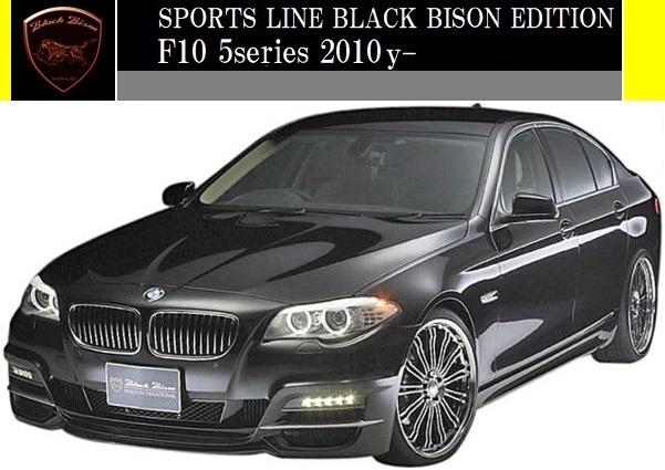 【M's】BMW F10 5シリーズ (2010y-)WALD Black Bison フロントバンパースポイラー/523i 528i 535i FRP ヴァルド ブラックバイソン エアロ_画像4
