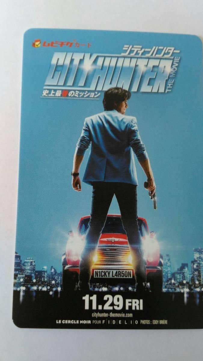 ¥1スタート送料無料もあり 映畫『シティーハンター』 「ムビチケカード」(¥1500円分) ※注意あります 必ず本文をお読みください