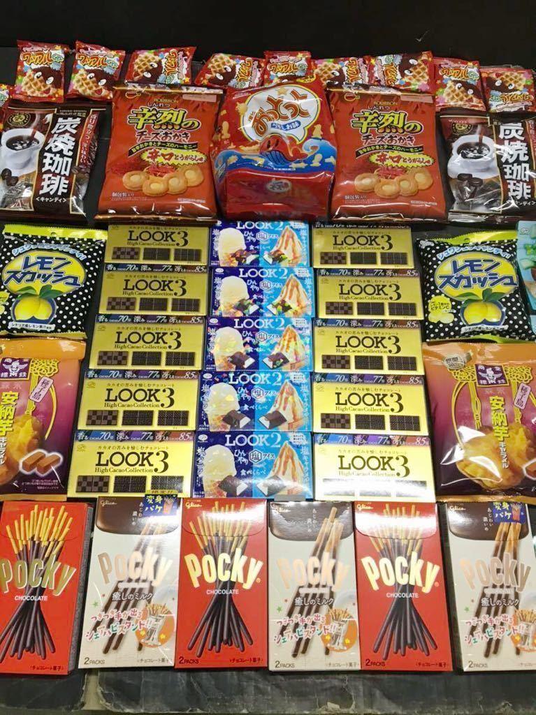 訳あり大人買い☆ポッキーミルクルックチョコレート安納芋キャラメル炭焼珈琲あめ等☆お菓子大量セット1円~ポイント消化⑤クリスマスにも_画像2