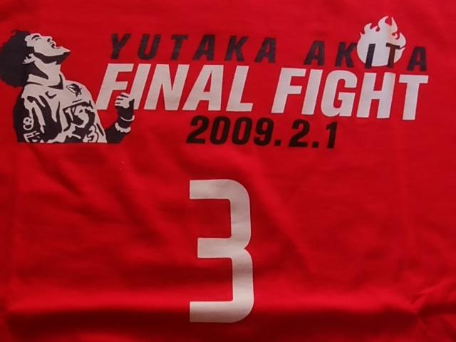鹿島アントラーズ 秋田豊引退試合 2009ファイナルファイトTシャツ_画像2