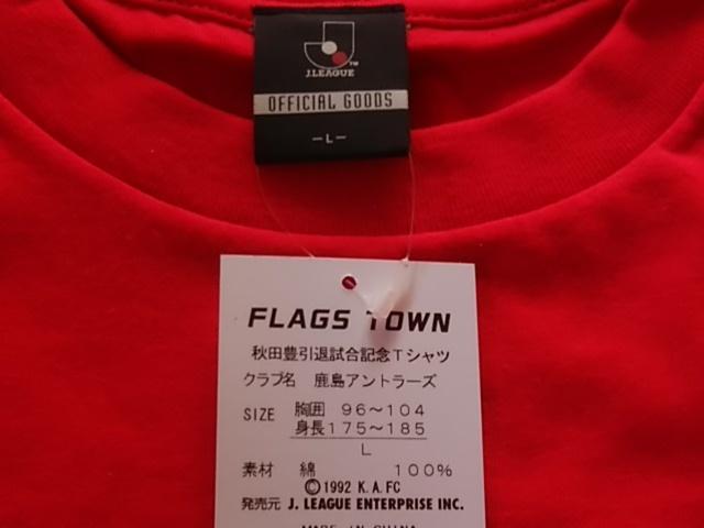 鹿島アントラーズ 秋田豊引退試合 2009ファイナルファイトTシャツ_画像5