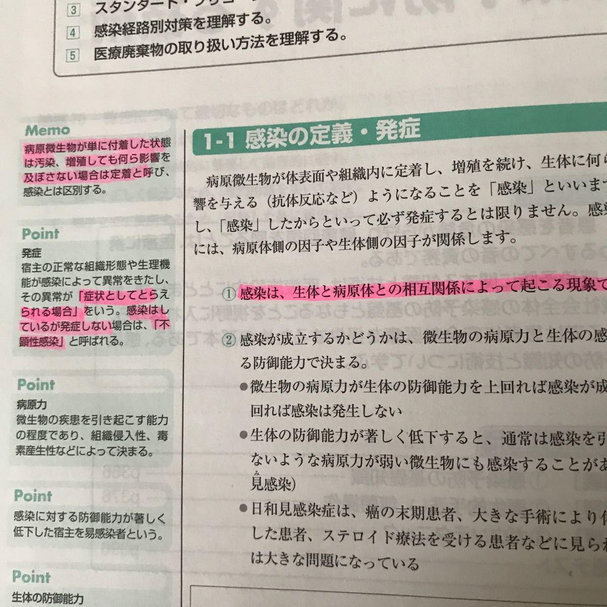 看護技術 講義・演習ノート(下巻)診療に伴う看護技術編