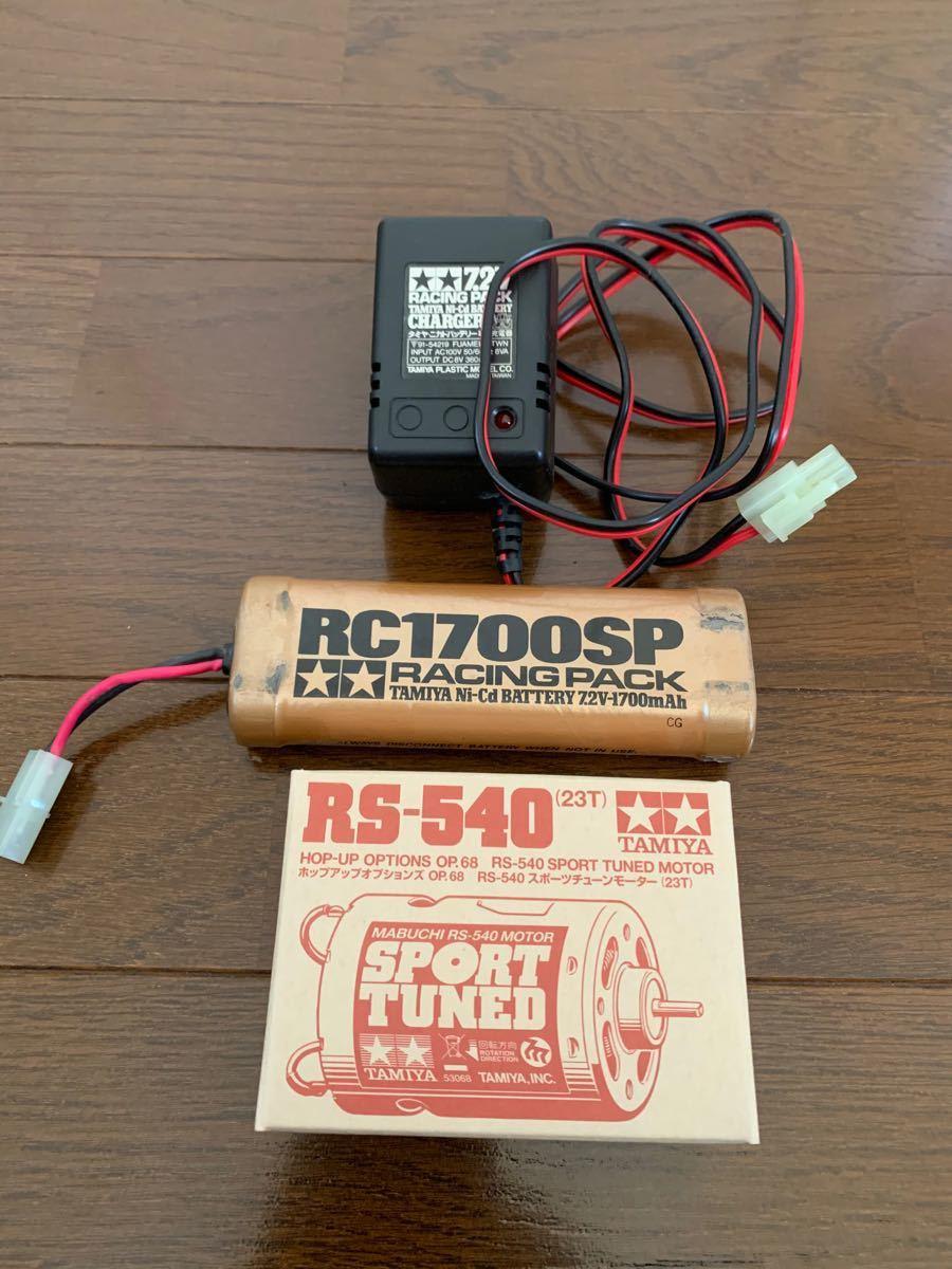 タミヤスポーツチューンモーター、レーシングバッテリー、充電器セット