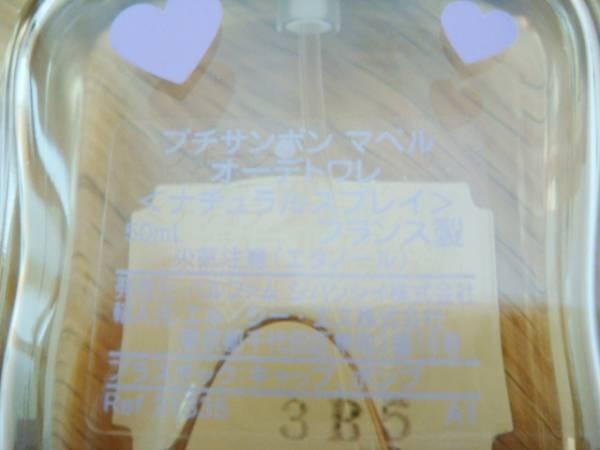 香水 ジバンシー プチサンボン マベル 50ml_画像3