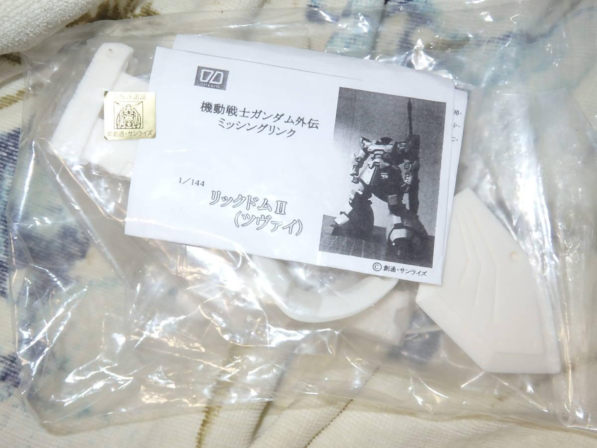 オーバーダード 1/144 リックドムⅡ 改造パーツ ガレージキット ガレキ レジン C3 AFA TOKYO キャラホビ ガンダム ギー・ヘルムート_画像3