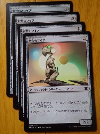即決/MTG/合金のマイア(モダンマスターズ2015)/日本語版/4枚セット_画像1