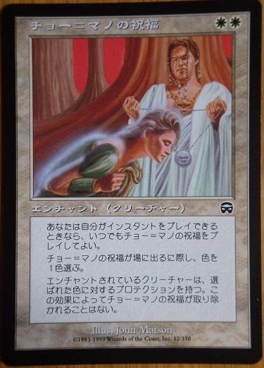 即決/MTG/チョー=マノの祝福(メルカディアン・マスクス)/日本語版/1枚_画像1