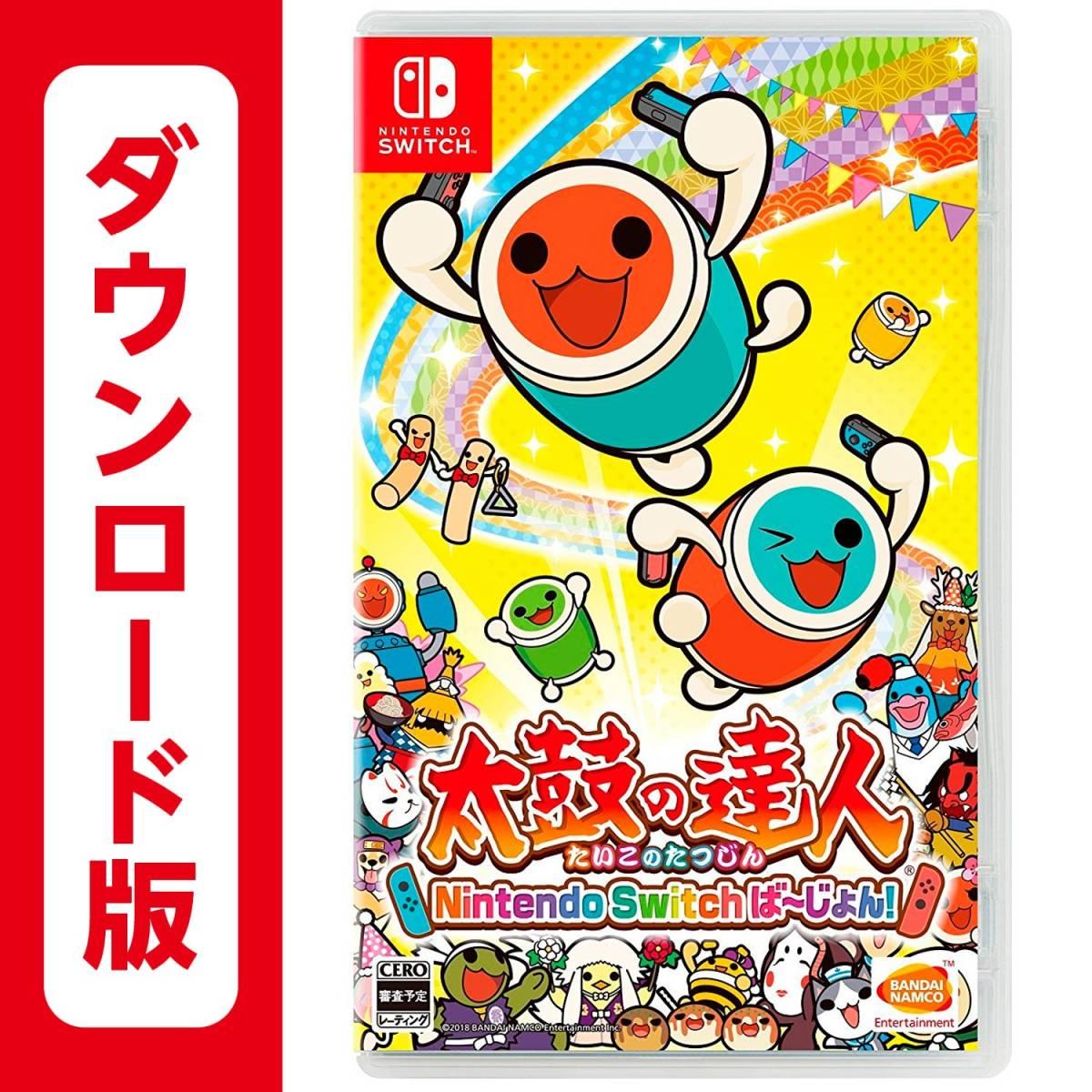 太鼓の達人 Nintendo Switchば~じょん! ダウンロードコード スイッチ _画像1