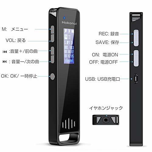 Hokonui ボイスレコーダー 大容量 16G 長時間録音 録音機 ICレコーダー 小型 1536kbps 高音質 専用録音チ_画像7