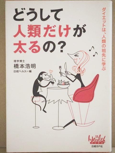 『どうして人類だけが太るの?』 橋本浩明 糖尿病 ダイエット ★同梱OK★