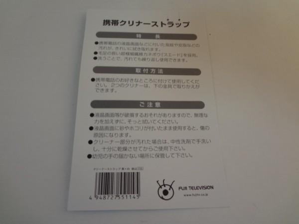 splashes .. to.. Fuji tv cleaner strap T-shirt black