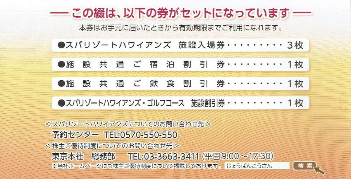 常磐興産 株主優待券綴 スパリゾートハワイアンズ3枚等 2020.12.31迄_画像2